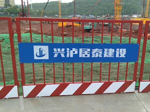 兴泸居泰建设
