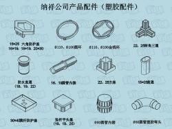 产品塑胶零配件
