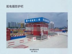 配电箱防护栏